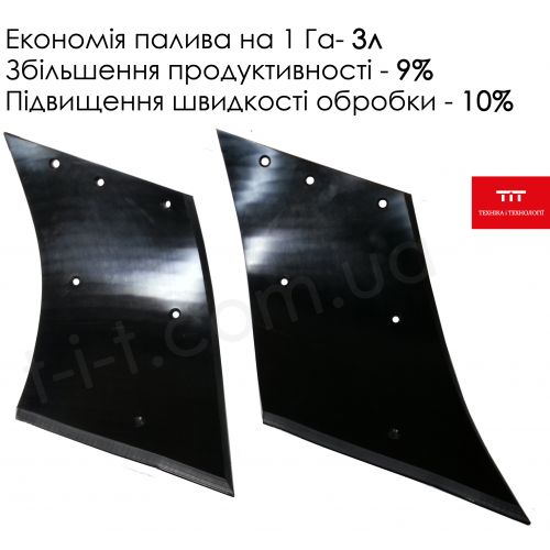 Відвал композитний Текрон для плуга ПСКУ  | t-i-t.com.ua
