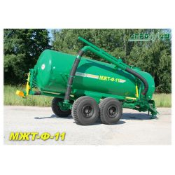 Машина для внесення рідких органічних добрив МЖТ-Ф-11