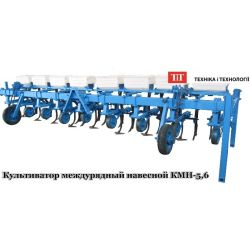 Культиватор міжрядний КМН-5,6